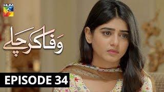 Wafa Kar Chalay Episode 34 HUM TV Drama 10 February 2020