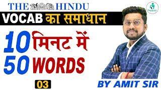 Vocab ka Samadhan 03 | Daily Vocab Words | English Vocabulary | English Vocab Words | By Amit Sir