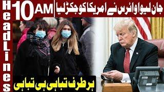 Situation out of Control in America   Headlines 10 AM   18 April 2020   Express News