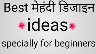 Top 10 Mehndi Design Ideas ll Full Hand Mehndi Design For Beginners ll Best Mehndi Design 2020