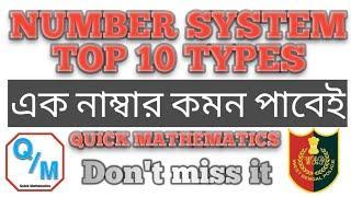 NUMBER SYSTEM TOP 10 TRICKS ---এক নাম্বার কমন পাবেই (SSC ,WBP, RAILWAY) QUICK MATHEMATICS