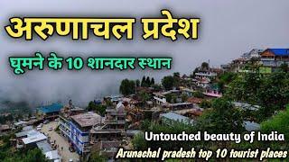 Arunachal pradesh top 10 tourist places, अरुणाचल प्रदेश के 10 बेहतरीन पर्यटक स्थल