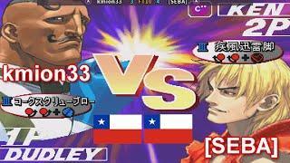 Street Fighter III 3rd Strike: Fight for the Future - kmion33 vs [SEBA] FT10