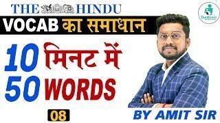 Vocab ka Samadhan 08 | Daily Vocab Words | English Vocabulary | English Vocab Words | By Amit Sir