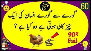 Common sense test | Paheliyan in Urdu | Urdu Riddles | General knowledge | #60