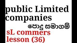 පොදු සමාගම්, sl commerce, al commerce, top 10 sri lanka, business sinhala, al sinhala
