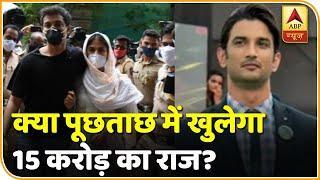 Sushant Case: पूछताछ में खुलेगा 15 करोड़ का राज? | ABP Reporter | ABP News Hindi
