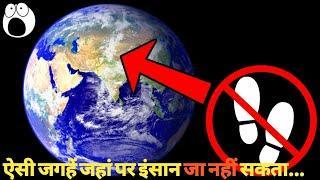 पृथ्वी की 10 खतरनाक जगह जहां पर आज तक कोई इंसान पहुंच नहीं सका | Top 10 Dangerous Places on Earth |