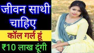 डायरेक्ट शादी का रिश्ता ➕ 10लाख रुपए मिलेंगे