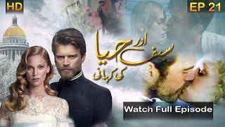 Saif Aur Haya Ki Kahani Ep 21 | Turkish  Drama Hindi Dubbed  | Kivanc Tatlitug | Urdu dubbed 2020