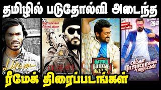 Top 10 Flopped Movies Which Was Blockbuster in their Original Language