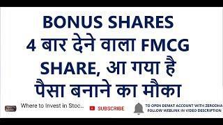 BONUS SHARES 4 बार देने वाला FMCG SHARE | पैसा बनाने का मौका | Long Term Investment In Stocks