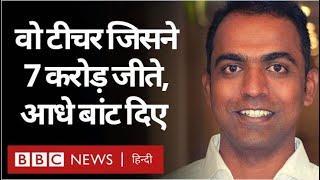 Ranjit Disale : Global Teacher Prize जीतने वाले ये भारतीय अध्यापक कौन हैं? (BBC Hindi)