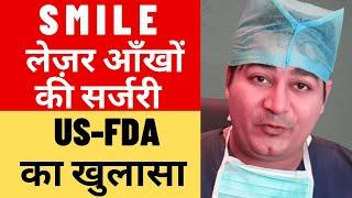 SMILE Eye Surgery Laser Specs Removal | USFDA shocking facts | Glasses removal by SMILE
