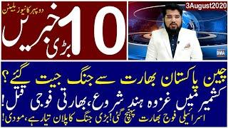 Top 10 with GNM | Afternoon | 3 August 2020 | Today's Top Latest Updates by Ghulam Nabi Madni |
