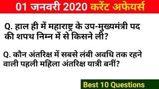 01 जनवरी 2020 टॉप 10 करेंट अफेयर्स | 01 January Top 10 current affairs | Railway ntpc, ssc chsl