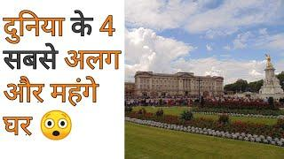 world expensive house | world famous place | top 10 place in the world #Shorts