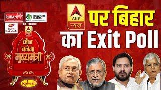 अबकी बार, किसका होगा बिहार? | ABP-CVoter Exit Poll | Bihar Elections 2020 | Bihar Polls | ABP News