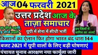 4 February 2021 UP News Today Uttar Pradesh Ki Taja Khabar Mukhya Samachar UP Daily Top 10 News Aaj