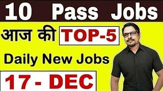 Top-5 10 Pass Job 2019    Latest Govt Jobs 2019 Today 17 December 2019    Rojgar Avsar Daily
