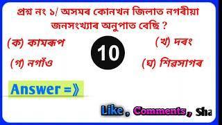 Assam Police Top 10 GK question paper Part-8 || Assam police exam question paper 8 |by Bikram Barman