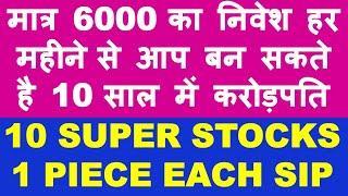 Best 10 stock portfolio for SIP in 2021 for crorepati in 10 years | multibagger stocks to buy
