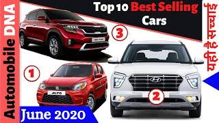 यही है सच्चाई | Top 10 Best Selling Cars  June 2020 | Top 10 highest selling Cars June 2020