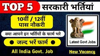 Top 5 Government Job Vacancy in March April 2020 | Govt jobs | 10th 12th pass job | Upcoming Vacancy