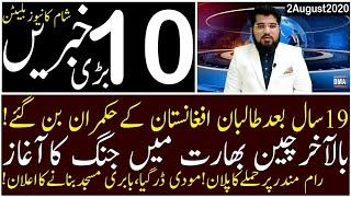 Top 10 with GNM | Evening | 2 August 2020 | Today's Top Latest Updates by Ghulam Nabi Madni |