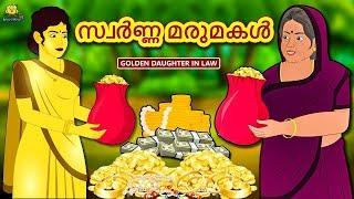 Malayalam Stories - സ്വർണ്ണ മരുമകൾ | Golden Daughter in Law | Malayalam Fairy Tales