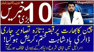 Top 10 with GNM | Afternoon | 1 August 2020 | Today's Top Latest Updates by Ghulam Nabi Madni |