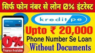 Instant Personal Loan | KreditPe New Loan App | online loan without document/Aadhar Card Loan Apply