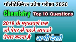 Polytechnic Chemistry top 10 important questions previous year | 2019 POLYTECHNIC QUESTION PAPER