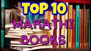 Top 10 marathi books   Best Marathi Books to read   Top marathi Novels   incredible maharashtra