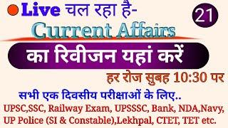 Daily Revision of Current Affairs | Daily Top 10 Questions of Current Affairs in Hindi ||