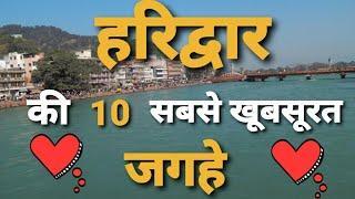 Haridwar top 10 tourist place in hindi | Haridwar tourism | Uttarakhand tourism