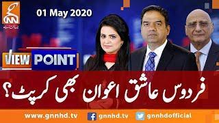 View Point | Imran Yaqub Khan | Zafar Hilaly | GNN | 01 May 2020