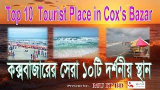Top 10 tourist place in Cox's Bazar, Beautiful place in Cox's Bazar Bangladesh | Travel guide 2020