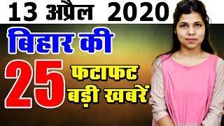 Top 25 daily bihar news in hindi.Info on bihar Government,CM Nitish Kumar,katihar,gaya,sasaram,patna