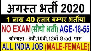 Top 5 Government Job Vacancy in August 2020 | Latest Govt Jobs 2020 / Sarkari Naukri 2020