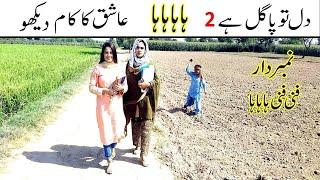 Number Daar Dil To Pagal Hy 2 Funny | New Top Funny |  Must Watch Top New Comedy Video 2020 | You Tv