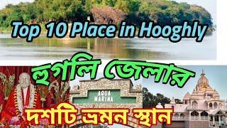 || TOP 10 PLACE TO VISIT IN HOOGHLY || হুগলি জেলার দশটি ভ্রমন স্থান || WEST BENGAL ||