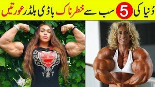 Top 5 Women Bodybuilders in the World - Shan Ali TV