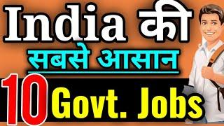 Top 10 Easiest Government job in india, इंडिया की 10 सबसे आसान सरकारी नौकरी,Easy Govt. Jobs in india