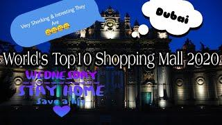 #Top10 #Shoppingmall #lifestyle #information #youtube #mall World's Top10 Shopping Mall