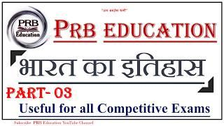 #Part_3 भारत का इतिहास    top 10 question    History of India Important Question    PRB Education
