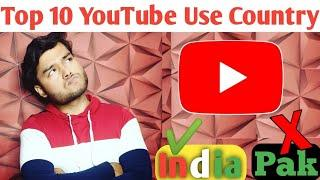 दुनिया के 10 सबसे ज्यादा YouTube यूज करने वाले देश l India ka no.? top 10 youtube use country fact