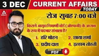 Current Affairs Today 3 December 2019 | Daily Current Affairs for UPSC, SSC, RRB & Bank Exams!