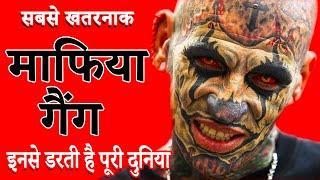 दुनिया के 10 सबसे खतरनाक माफिया गैंग | 10 Most Dangerous Gangs in The World