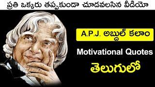 Dr. APJ. Abdul Kalam Motivational Quotes in Telugu | The Most Inspirational Quotations in Telugu